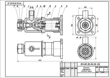 инженерная графика сборочный чертеж клапан