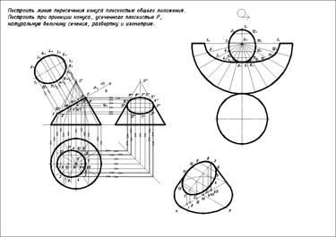 инженерная графика развертка поверхности